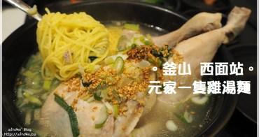 釜山食記∥ 西面站。帶爸媽玩釜山之美食推薦!符合爸媽口味的一隻雞湯麵-원가회관/元家會館,一個人也可以吃_西面樂天百貨B2