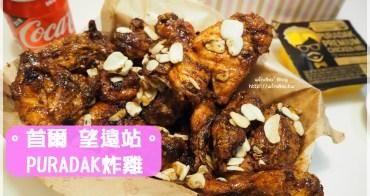 首爾食記∥ 望遠站/弘大。PURADAK Chicken/푸라닭치킨-不一樣的精品炸雞包裝路線,黑蒜炸雞的甜醬好優秀