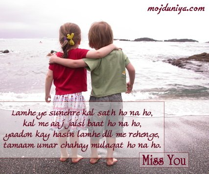 Cute Wallpaper With Quotes In Hindi Miss U A Lot Xcitefun Net
