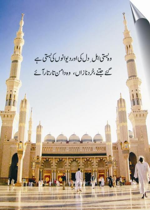Hearts With Quotes Wallpapers Lamhay Sakoon Ke Islamic Poetry Xcitefun Net