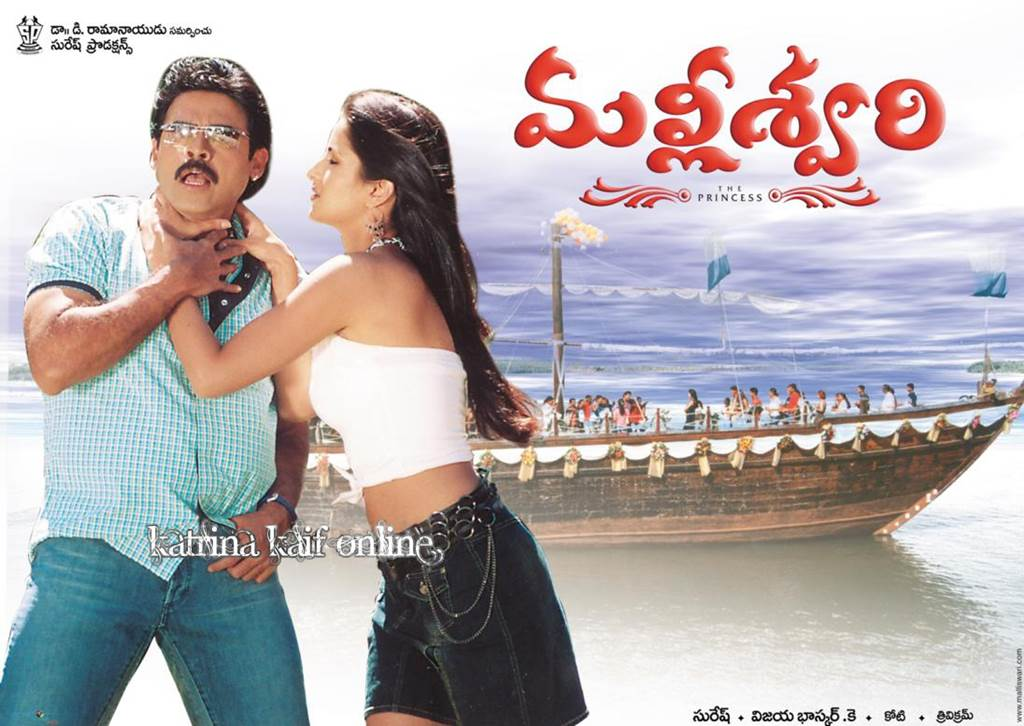 Telugu Movie Wallpapers With Quotes Katrina Kaif Telugu Film Malliswari Xcitefun Net