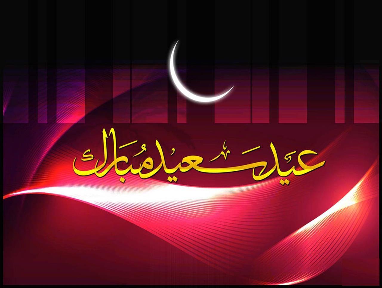 Quots In Urdu Wallpaper Happy Eid Ul Adha Wallpapers New Greeting Cards 2014
