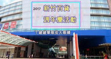 2017新竹百貨公司週年慶開跑!各大百貨時間表、線上DM、檔期攻略、最新活動(11月23日更新)