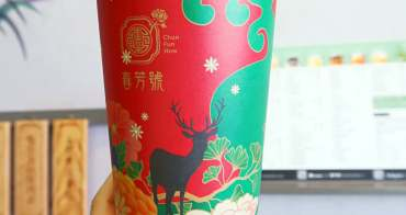 春芳號《聖誕紅花鹿杯》季節限定上市,就要陪你過聖誕節!手搖杯也能很有質感
