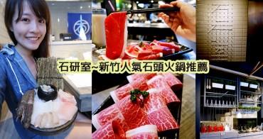 新竹超人氣石頭火鍋推薦!《石研室》文青工業風的實驗室主題餐廳