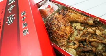 新竹好吃油飯推薦美芳餅舖,過年伴手禮盒選七十年老字號餅舖,蛋黃酥|綠豆椪|竹塹餅|古早味傳統肉粽
