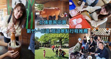 新竹旅遊景點!北埔麥客田園休閒農場,體驗客家文化,新竹一日遊及親子旅遊行程推薦