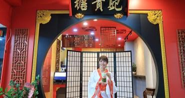 新竹飲料店推薦!來糖貴妃買飲料,臉書打卡即可免費試穿古裝拍照