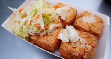 新竹美食推薦!飄味三十多年超啾喜的關西臭豆腐,好喜歡親切的關西人