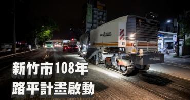 新竹市108年路平計畫,施工時段及路段資訊