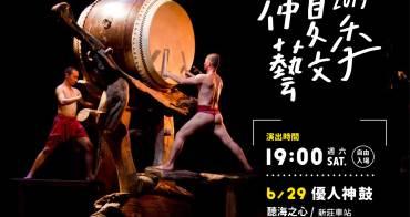2019仲夏藝文季來了!優人神鼓今晚在新莊車站將帶來振奮人心的表演