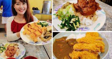 新竹香山鄭記美食|佛心炸豬排飯超大塊,便當盒蓋不起來!推薦咖哩雞排便當