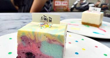 【台中 義法料理】偷偷 Toutou Cuisine /  甜點繽紛餐點美味 適合偷偷約會