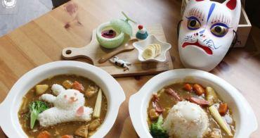 台北大同區美食︳青山珈琲店-赤峰街日式家庭料理店,店兔咖哩飯和熔岩咖哩飯療癒你的胃