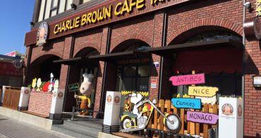 台中主題餐廳︱查理布朗咖啡專門店 Charlie Brown Café Taiwan