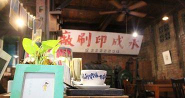 【嘉義。甜點】屋子裡有甜點 // 藏在舊印刷廠的美味甜點