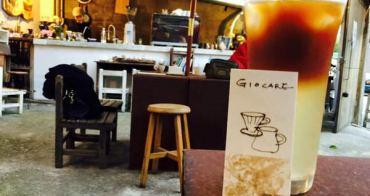 【花蓮。咖啡】GIOCARE 義式手沖咖啡// 有貓咪坐檯  純樸自在的戶外咖啡館