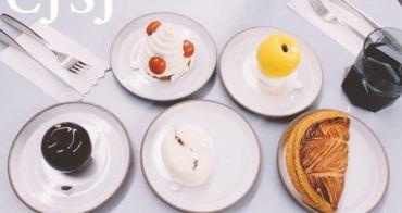 【台中法式甜點】CJSJ // 法國米其林三星  宛如藝術品的甜品 平價 CP值高