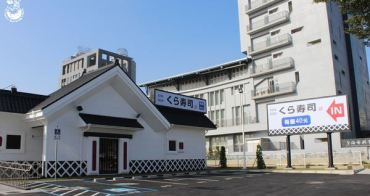 台中西屯區美食︳藏壽司くら寿司,首間日本傳統風格街邊店