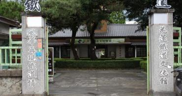 【花蓮】鐵道文化園區