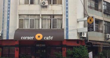 【台中。食】Corner Cafe // 適合在夜晚來此放鬆的心靈小酒吧