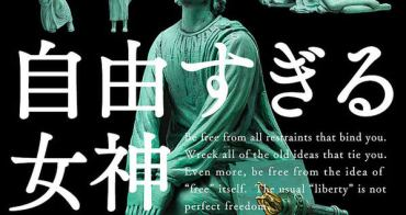 【扭蛋】自由過頭女神 (自由すぎる女神)