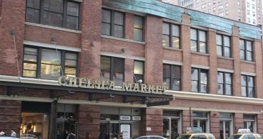 【紐約】CHELSEA MARKET 雀爾喜市場// 工業風的多元市場