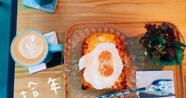 台中西區美食︱拾年咖啡, 甜點 咖啡 早午餐 咖哩飯 不限時 有插座