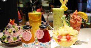 台中冰品︳Maj.Frutti冰菓藝棧,少女風冰店 菓汁 雪花冰 菓泥 凍飲 菓盃