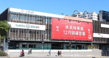 台中米其林一條街:TSUTA蔦拉麵/添好運/了凡香港油雞飯麵齊聚J-Mall