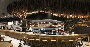 台中星巴克典藏門市-大英星巴克脫胎換骨成全台最頂級門市,在摩登典藏吧台咖啡啤酒一次飲盡!