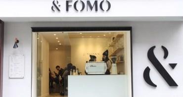台北咖啡︳&FOMO-東區簡約時尚外帶咖啡店,咖啡銅板價根本佛心來著,近忠孝復興捷運站