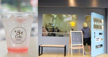中山站美食︳+81cafe-赤峰街藍色販賣機門咖啡店,最新台北ig打卡景點