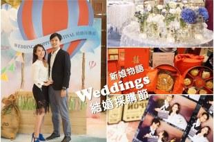 婚禮籌備|2017結婚採購節 焦慮的新娘有福了!一次搞定婚紗、婚攝、喜餅,還抽蜜月行!