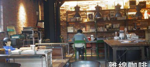 台北華山|離線咖啡|好幸運,瑪莎就在我身旁!