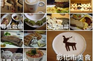 美食不弱客 -【尋鹿咖啡】【豆子咖啡】【珐樂米花園】。彰化三家風格咖啡館