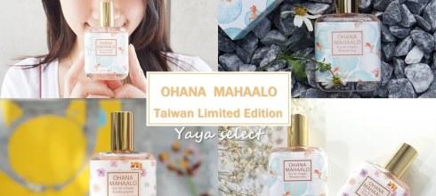 香氛香水 日本OHANA MAHAALO輕香水台灣限定。金魚泡泡、躲貓貓兒,春夏迷人的小祕密!