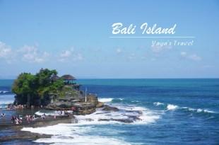 峇里島自由行|峇里島懶人包(機票、住宿、行程、交通、景點)