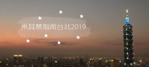 台北美食 2019米其林指南台北完整名單(餐廳資訊、營業時間、必比登推介)