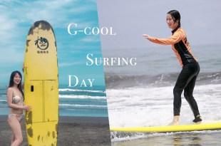 衝浪囉!宜蘭烏石港衝浪教學指定「極酷衝浪俱樂部」,夏日就要站在浪頭上!