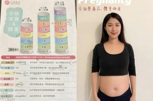 懷孕日記|孕期體重紀錄,孕婦營養品、飲食注意、穿衣須知