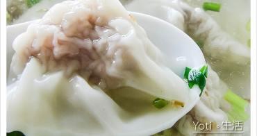 [花蓮市區] 戴記扁食