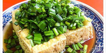 [花蓮鳳林] 鳳林游翁韭菜臭豆腐