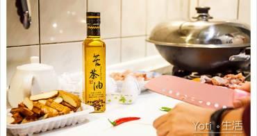 [花蓮網購] 東一嚴選苦茶油 | 傳統古法冷壓初榨, 適合東方人健康烹飪的金黃色油質〈體驗邀約〉
