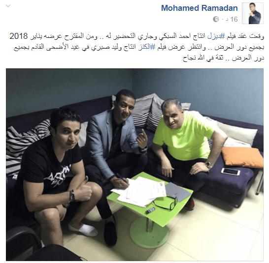 منشور محمد رمضان