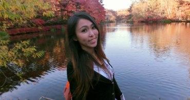 【日本輕井澤 ♥ 景點】秋意濃的雲場池及チーズ熟成所