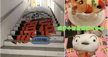 【日本東京 ♥ 美食】クレヨンしんちゃん25周年コラボカフェ,蠟筆小新25周年期間限定咖啡