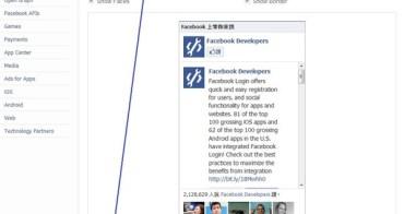 【資訊】如何在天空部落嵌入FB粉絲團
