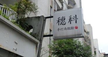 【食記】台北穗科手打烏龍麵 忠孝店