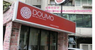 【食記】台北DOUMO成吉思汗燒烤